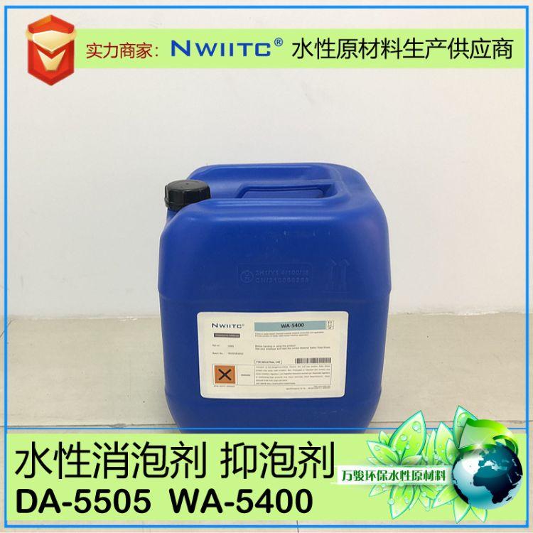 水性消泡剂DA-5505 非硅消泡剂 高效消泡破泡抑泡 皮革涂饰消泡剂