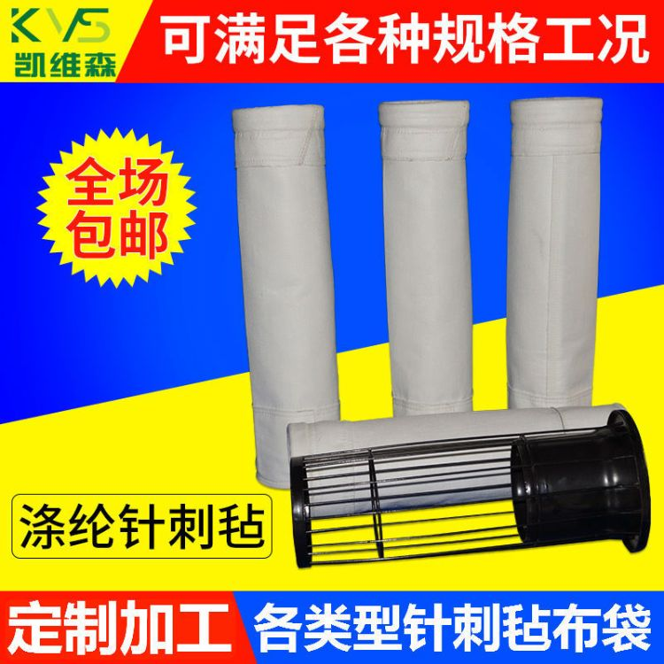 pps*ptfe针刺毡除尘器布袋 pps滤袋耐高温除尘滤袋布袋工业滤袋