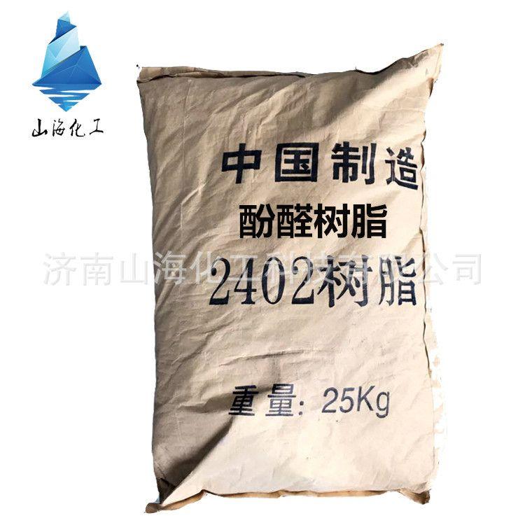 供应2402酚醛树脂 醇溶性酚醛树脂 优质叔丁酚醛树脂 量大从优