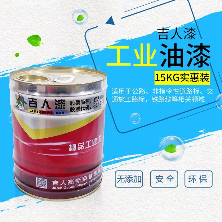 重庆四川贵州油漆吉人醇酸磁漆  防腐面漆 15kg  厂家直销