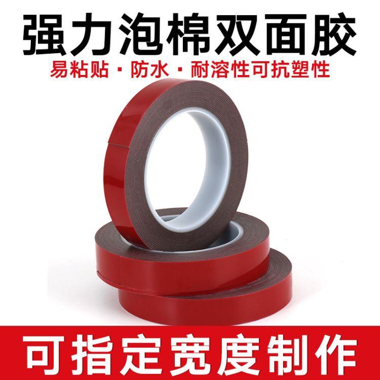 厂家直销小管芯胶带VHB双面胶红膜灰VHB亚克力小管芯�嚎肆��p面�z