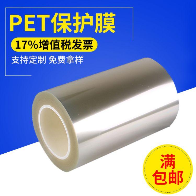 厂家销售亚克力胶 PET双层耐高温保护膜 ITO制程膜 PET保护膜批发
