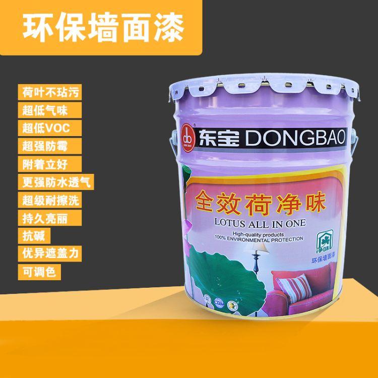 东宝厂家直供 内外墙乳胶漆涂料 全能面漆 高分子乳液 树脂乳液