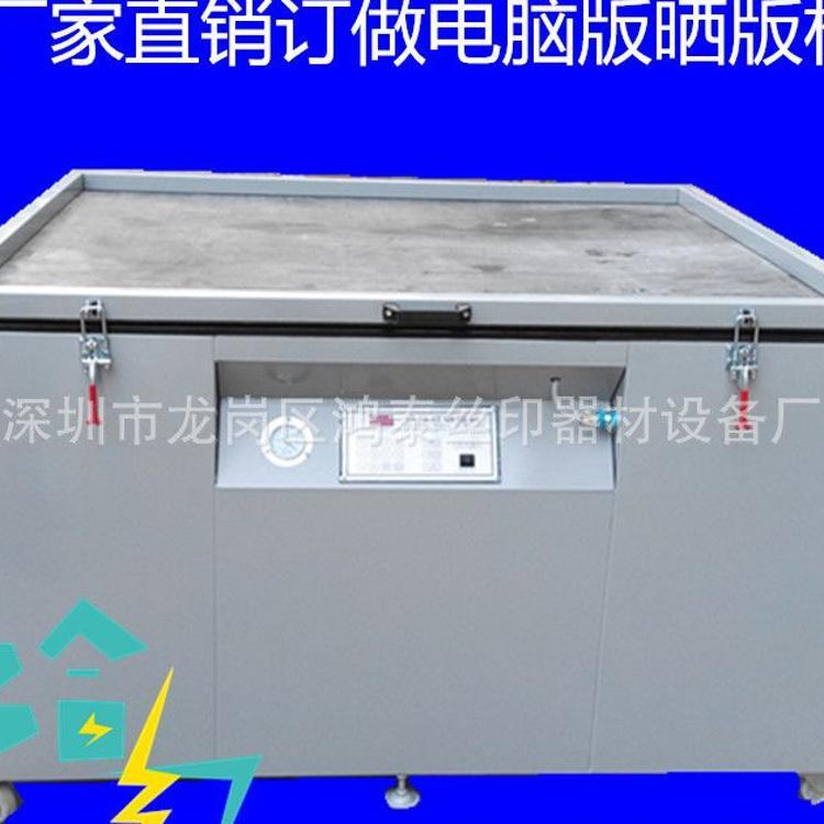 供应晒版机.丝网印刷晒版机紫外线曝光机订做电脑版真空晒版机