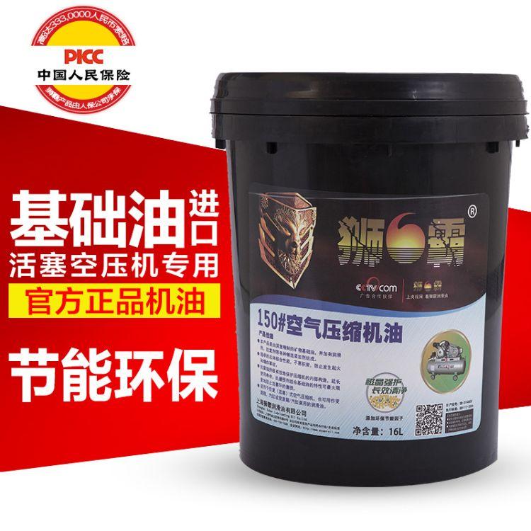工业 狮霸润滑油 空气压缩机油 空压机油 黄油 润滑脂