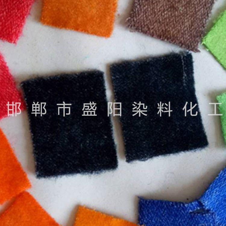 直销批发 衣服染色剂黑色 棉麻衣服染料旧衣服翻新水溶性黑色染料