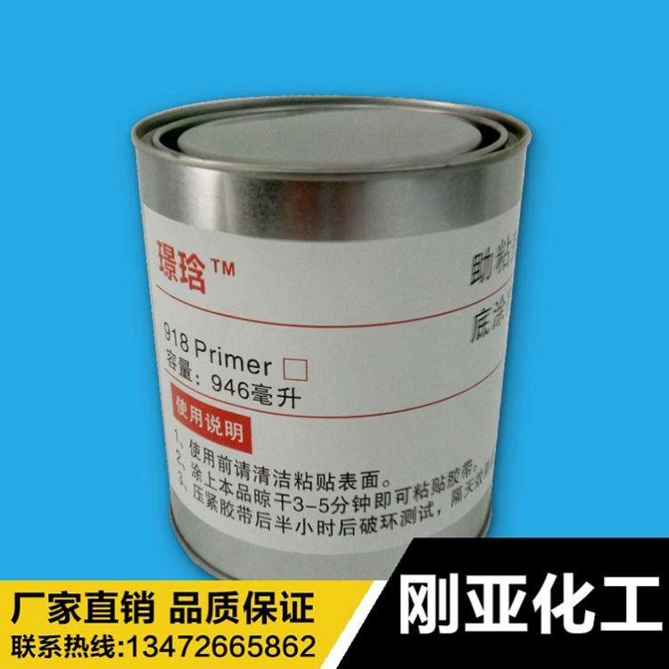 美国 正品94Primer 助粘剂 汽车内饰外饰增粘剂 橡胶塑料底涂剂