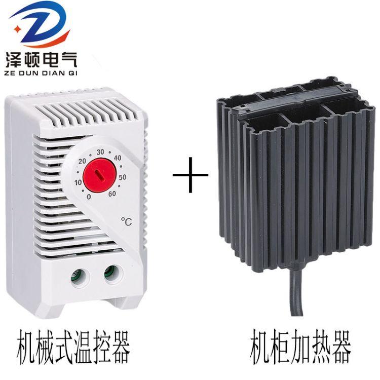 热卖温度控制器KTO011 机柜温控器 轨温表 温度控制器 温度调节器