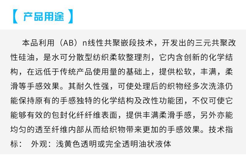 三元共聚硅油_03.jpg