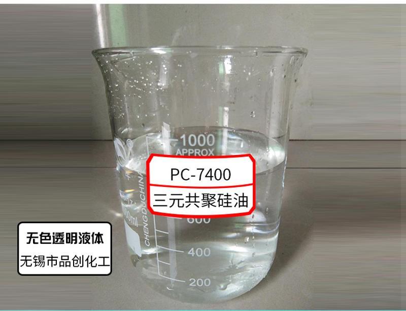 三元共聚硅油_08 (1).jpg