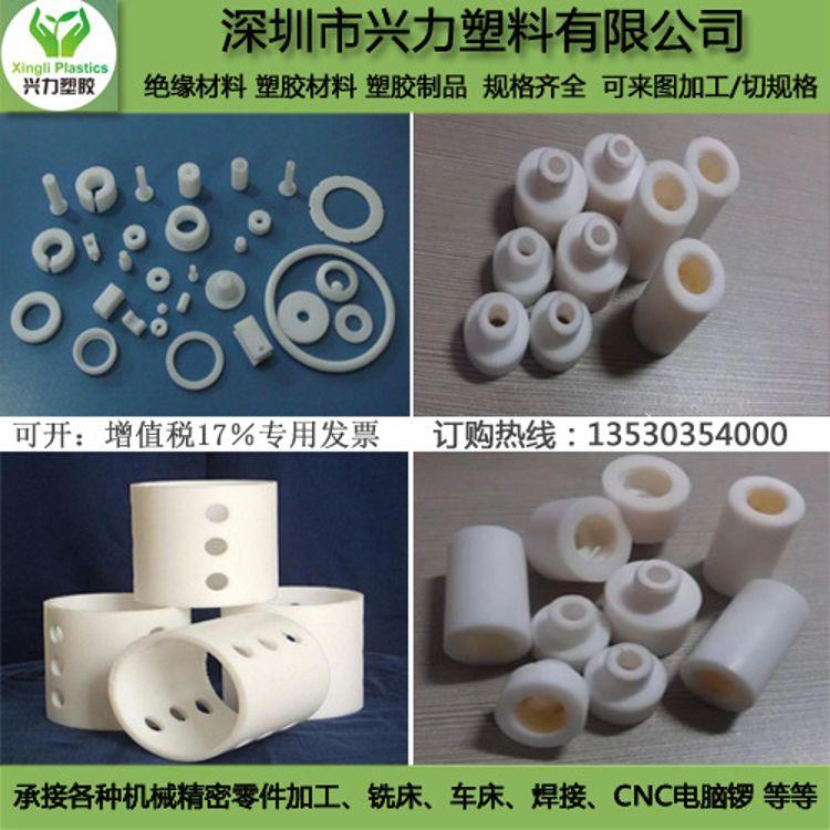塑料零配件 汽车塑料配件 铁氟龙零件 聚氨酯配件加工