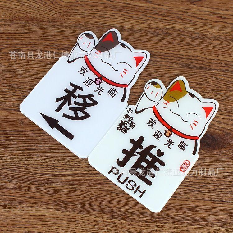 定做亚克力推拉门贴 招财猫指示牌 亚克力标牌制作logo