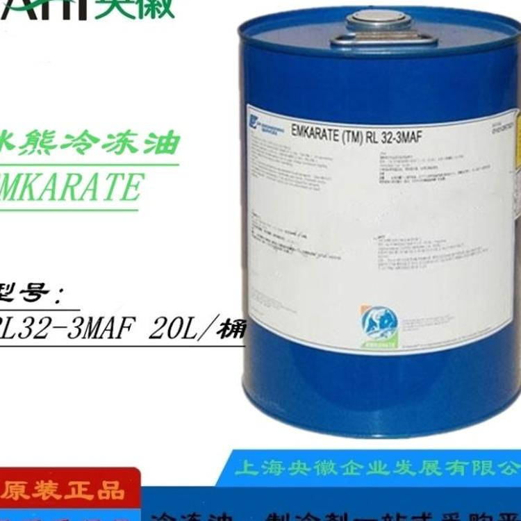 Emkarate冰熊RL32-3MAF冷冻油 艾默生谷轮压缩机专用 直供江浙沪