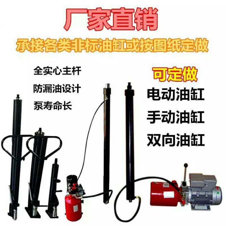 厂家供应手动液压油缸 堆高叉车泵站单双向电动液压油缸批发定制