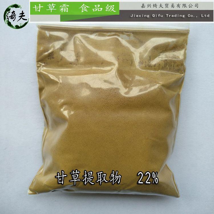 甘草霜 甘草提取物22% 甘草甜味素 炒货果脯蜜饯批发供应量大从优