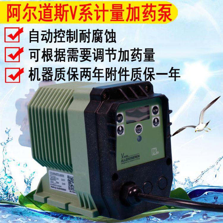 阿尔道斯计量泵小型加药泵全自动耐酸碱隔膜泵V系列水处理