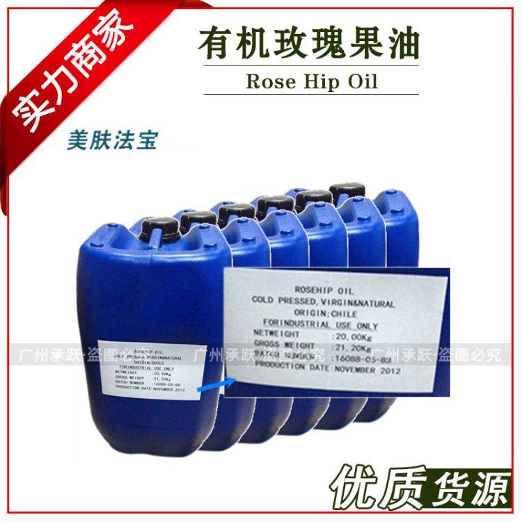 原生玫瑰果油红玫瑰果油有机玫瑰果油 美容院按摩油1KG