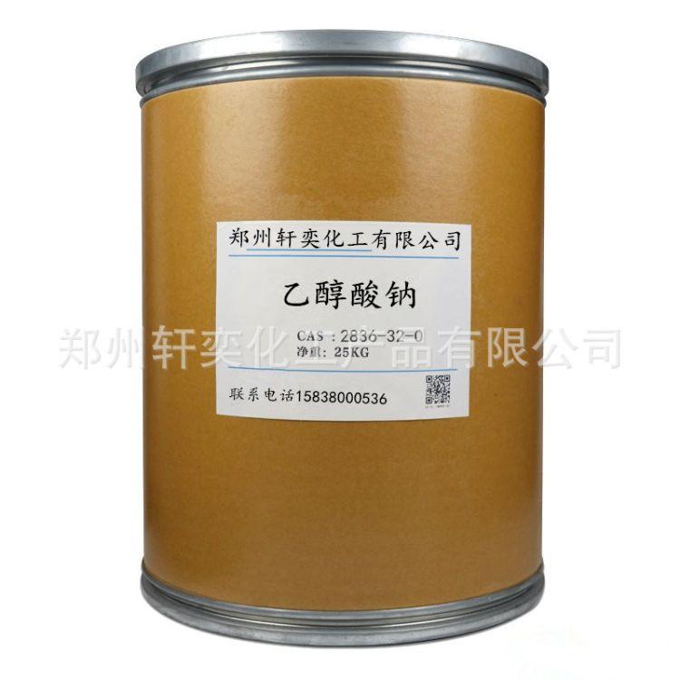 乙醇酸钠 国标标准品乙醇酸钠 金宇优级纯乙醇酸钠