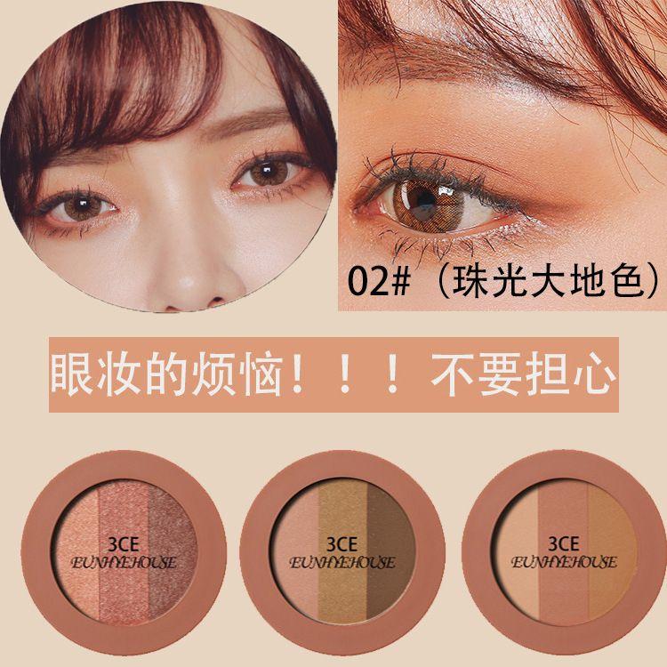 3CE Eunhye House三色眼影细腻持久易上妆眼影防水不晕染3ce眼影