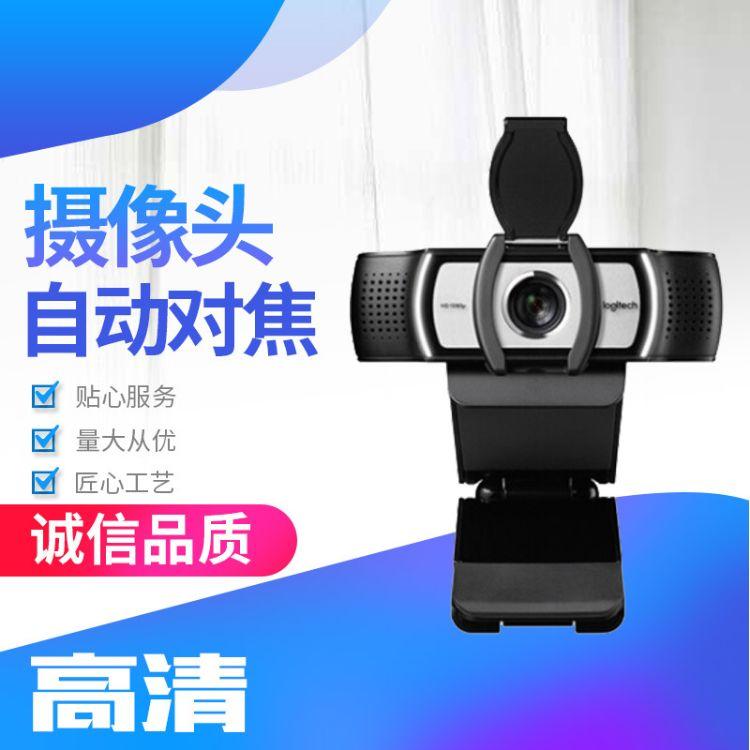 Logitech罗技C930e 商务高清网络摄像头主播YY直播淘宝直播C920