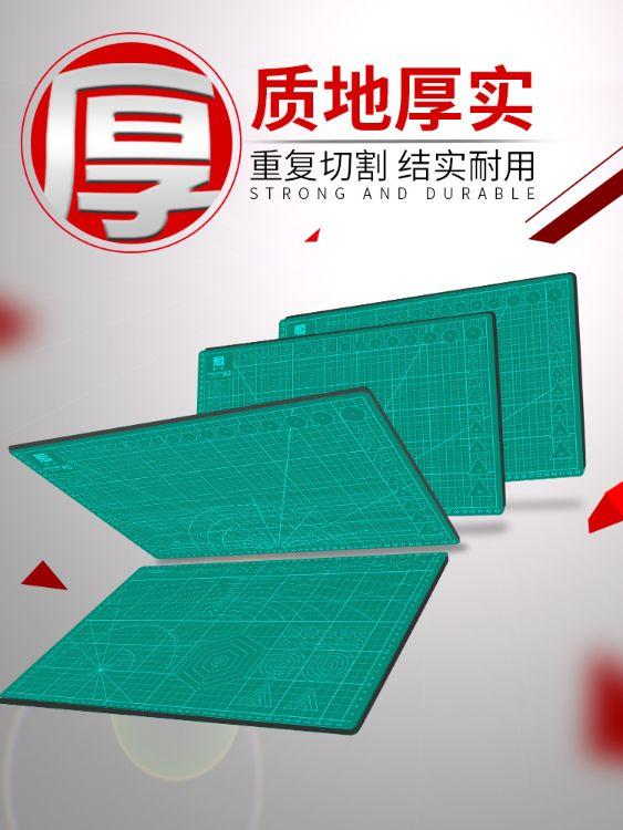 A4切割垫板手工雕刻版裁纸防割美工手账刻刀板刻度介刀板双面使用