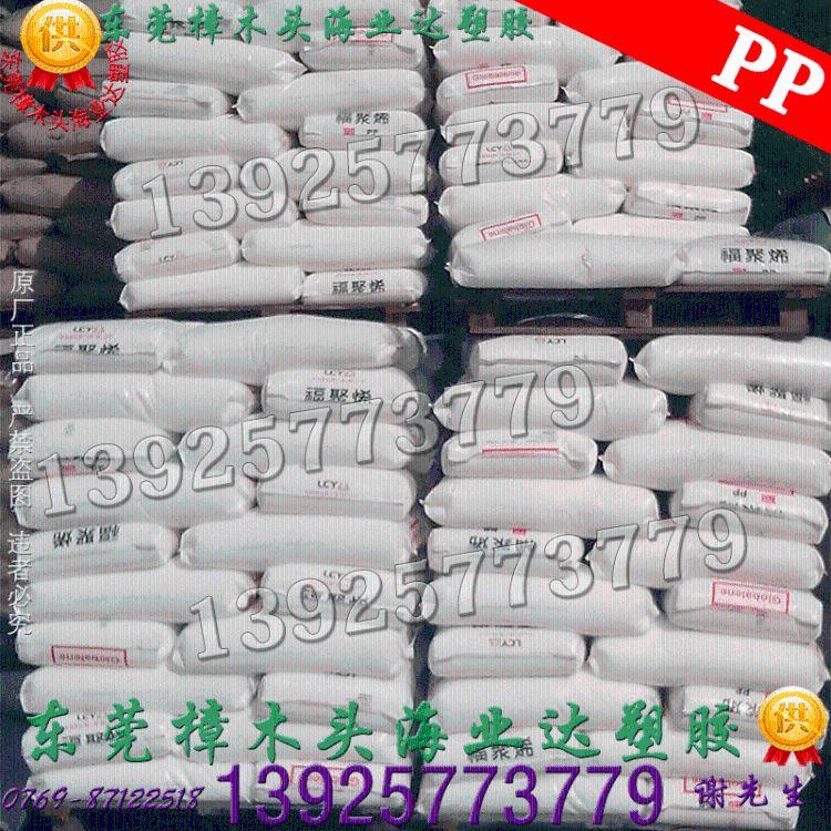 PP 李长荣化工(福聚) HP561R 复丝 膨松丝 延伸性佳 聚丙烯原料