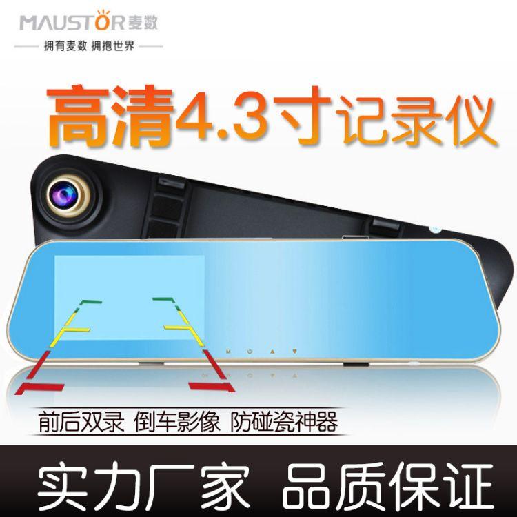 厂家批发4.3寸后视镜1080P高清夜视汽车车载行车记录仪倒车影像