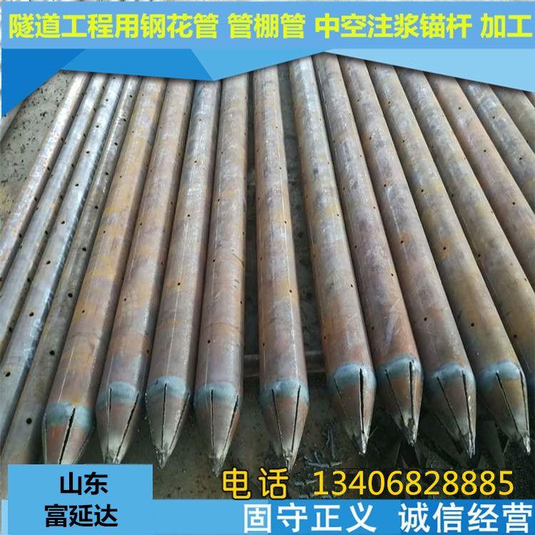 梅花注浆管 钢花管 注浆无缝钢管 隧道支护钢管 注浆小导管 生产