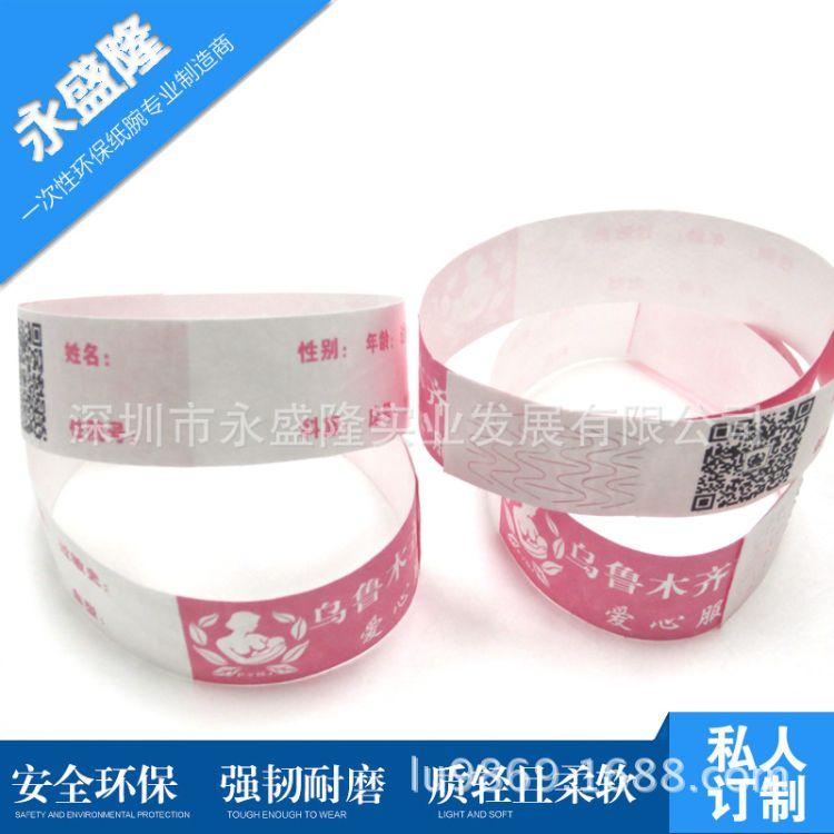 一次性黏贴式防水Tvek杜邦纸手腕带手环真正自主生产的专业厂家