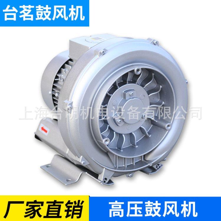 高压风机 旋涡高压风机 3kw高压风机 旋涡鼓风机 旋涡高压鼓风机