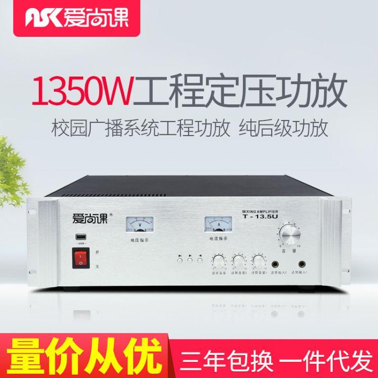 爱尚课 T-13.5U定压功放 3U纯后级大功率公共广播功放机1350W