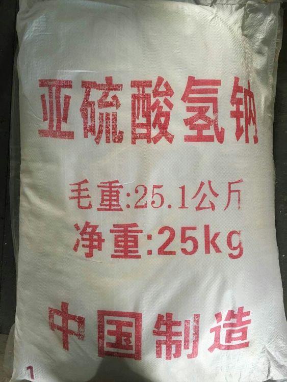 亚硫酸氢钠厂家直销工业级亚硫酸氢钠