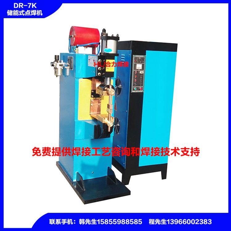 厂家直销电容式储能点焊机DR-7K储能焊机订做非标焊机机臂可加长