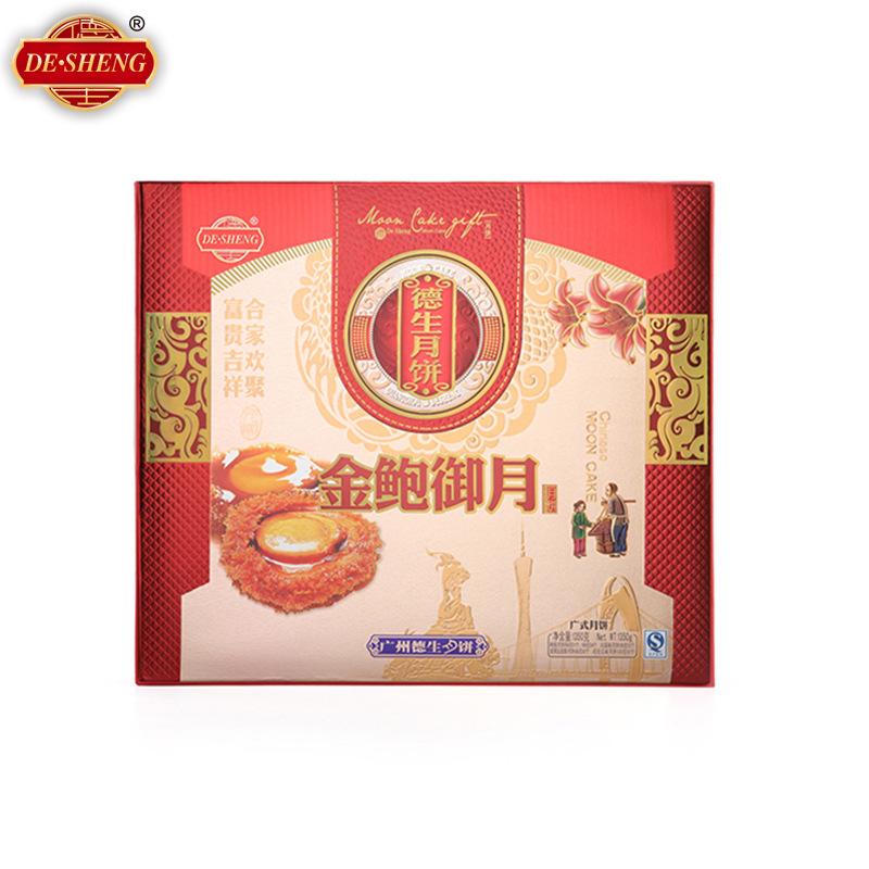广州德生 1300克金鲍御月饼 鲍鱼月饼广式月饼代加工厂家直销