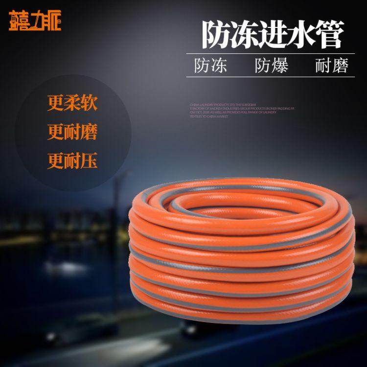 XLP-嬉力派 防冻进水管 防冻水管耐磨耐压 四分水管 1米品质保障