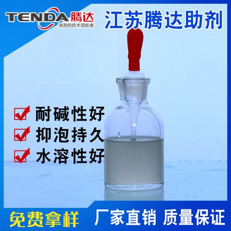 T-1000A聚醚消泡剂 耐碱性好耐高温水溶性好 清洗消泡剂