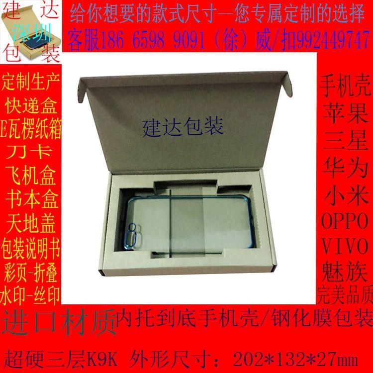 定做手機殼鋼化膜包裝盒定制飛機盒淘寶快遞打包箱內托到底充電寶