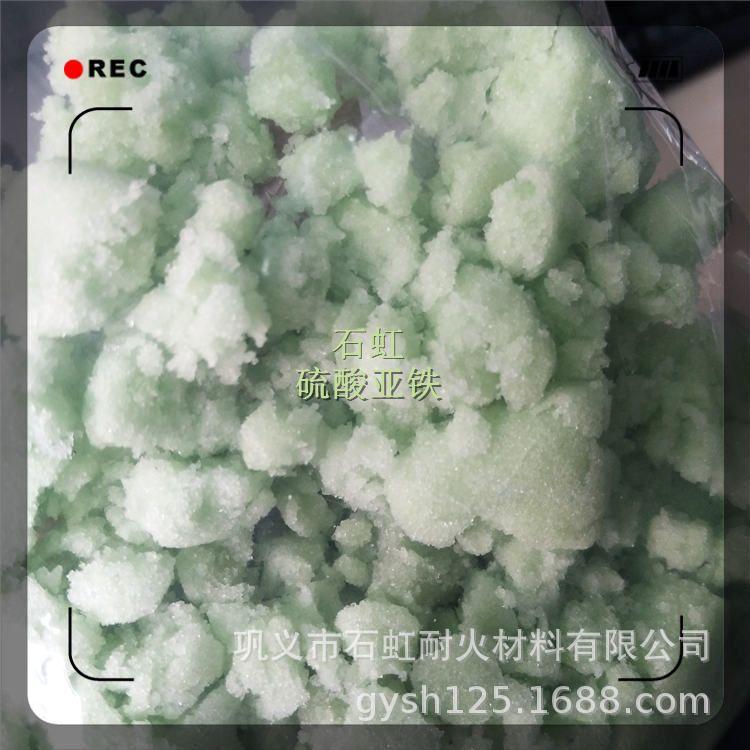 电镀厂还原剂硫酸亚铁絮凝矾花大沉降快用净水絮凝剂绿矾