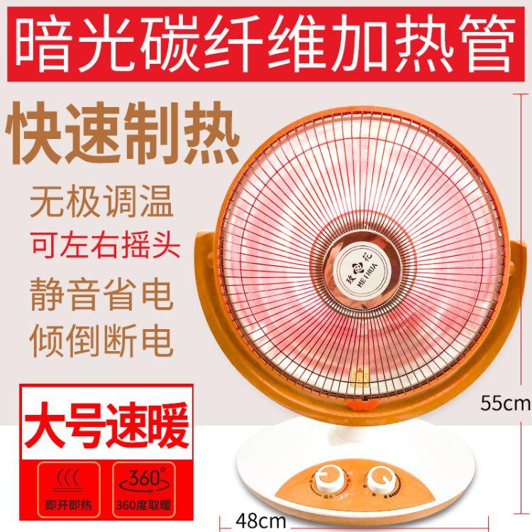 玫花小太阳取暖器家用节能省电立式烤火炉烤火器电热扇速热电暖气