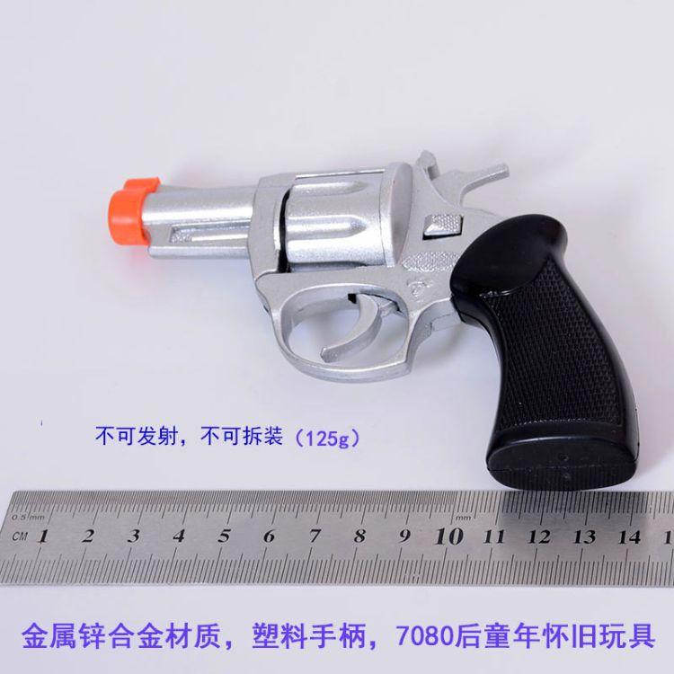 小孩玩具枪纸炮枪砸炮枪左轮合金手枪模型炮子枪怀旧玩具不可发射