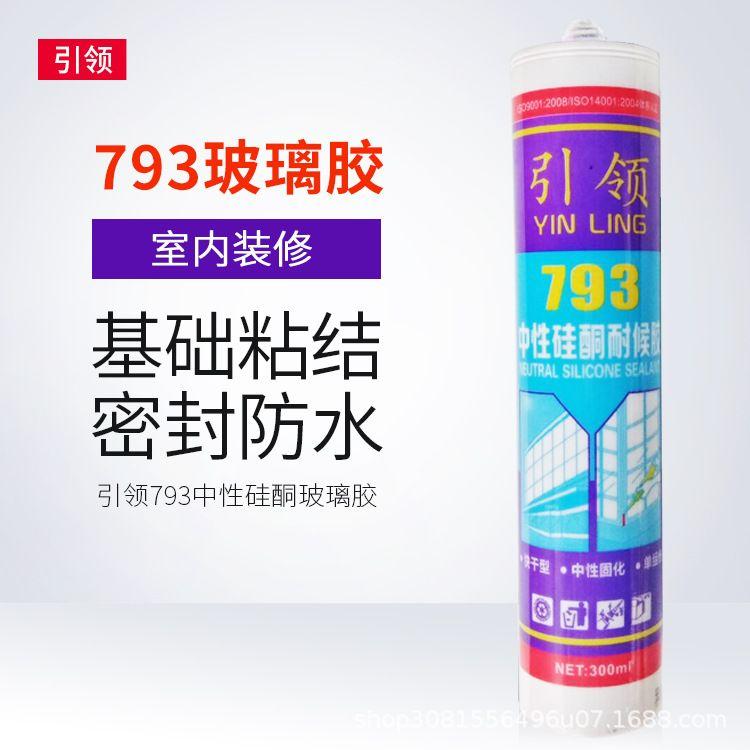 厂家直销793 硬包玻璃胶 防水防霉硅酮玻璃胶密封胶批发代理