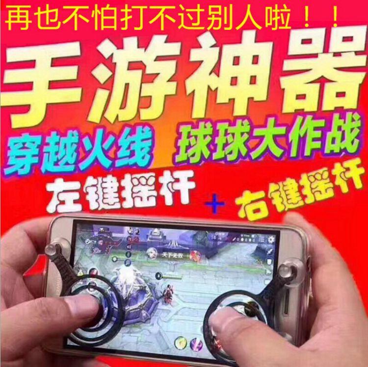 王强者荣耀 穿越火线游戏摇杆手机神器游戏手柄 吸盘方向手机摇柄