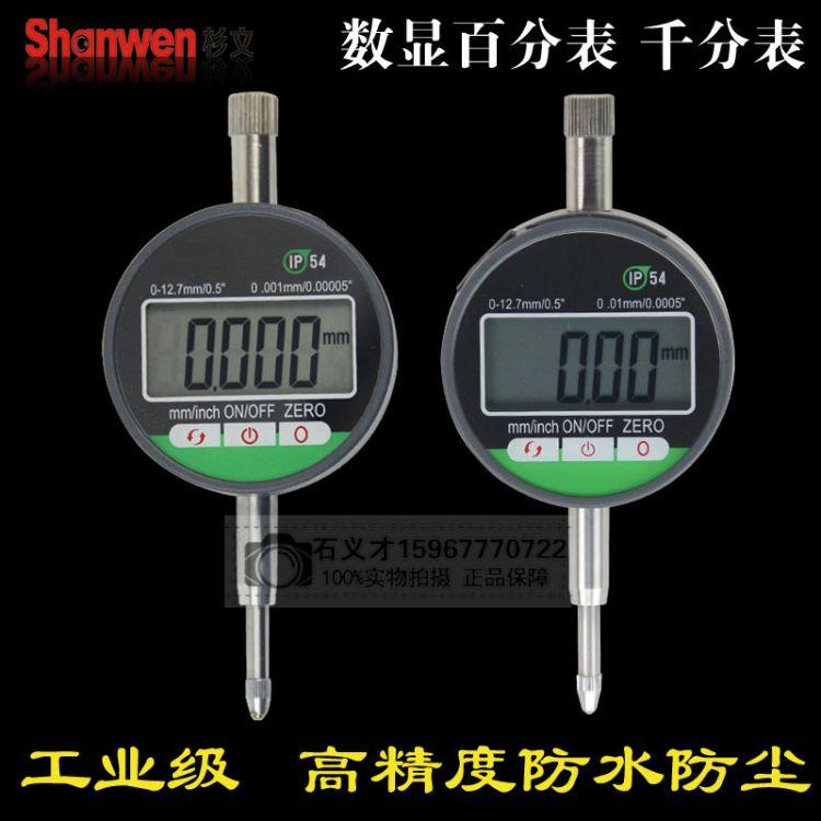 包邮 防水防尘IP54等级数显百分表 数字千分表 电子指示表高精度
