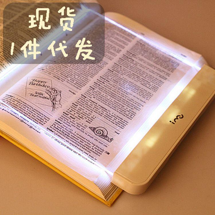 i-mu幻响LED平板阅读灯 暑假护眼读书灯学生夜读灯夜间夜读神器