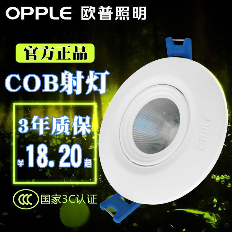 欧普照明led射灯3.5W防雾一体化天花灯嵌入式COB暗装客厅过道孔灯