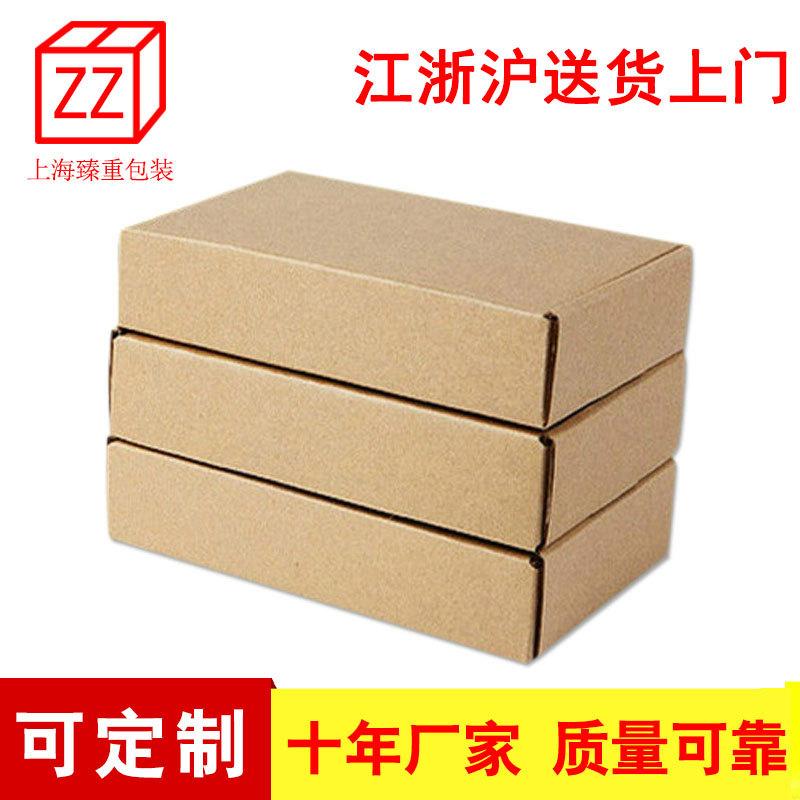 上海青浦纸盒 飞机盒定做 快递纸盒飞机盒 包装长方形牛皮纸盒