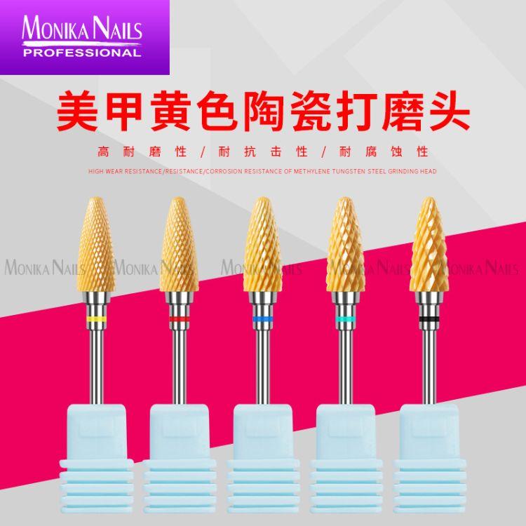 美甲陶瓷打磨头批发 黄色系列卸甲陶瓷磨头 打磨不发烫保护指甲
