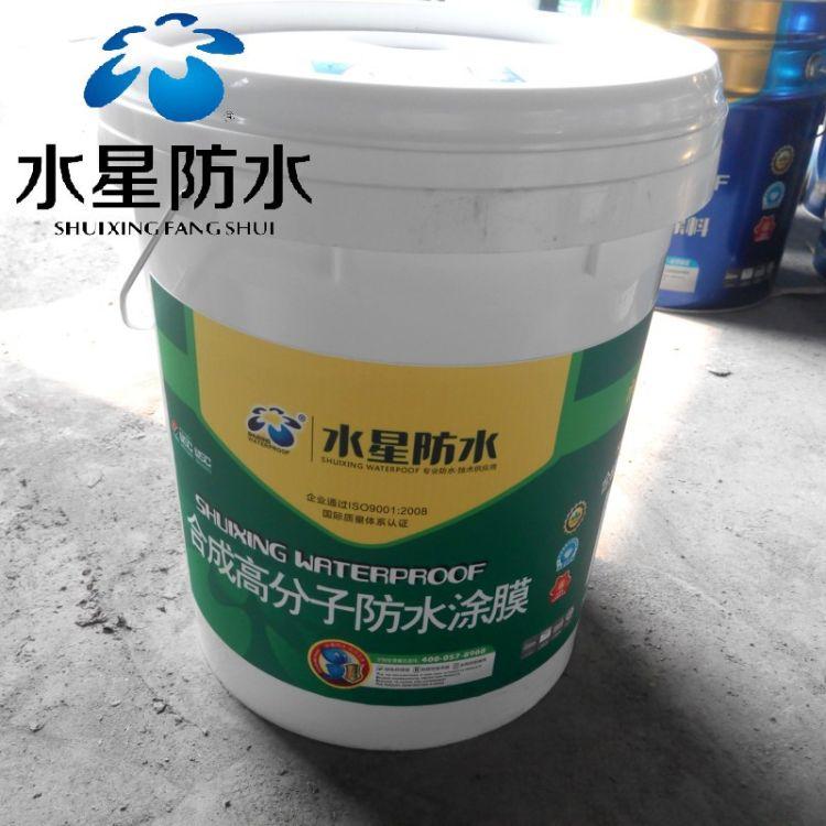合成高分子防水涂料 屋面防潮抗渗材料 单组份水性聚氨酯防水涂料