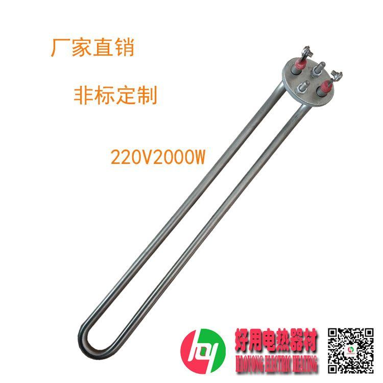 【灏熠】304不锈钢洗碗机发热管 干烧电热管 220V2KW 非标定制