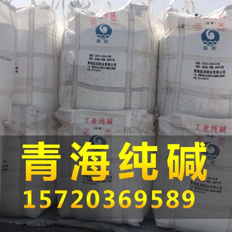 工业碳酸钠轻质纯碱 碳酸钠工业级99.2青海盐花纯碱批发